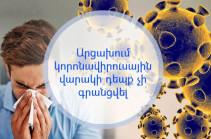 В Арцахе не выявлено новых случаев заражения коронавирусом