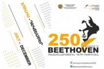 Հայաստանի ազգային ֆիլհարմոնիկ նվագախումբը կձայնագրի և կտեսագրի Բեթհովենի բոլոր սիմֆոնիաները