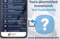 ՊԵԿ-ը հարկ վճարողների իրազեկման նոր համակարգ է մշակել