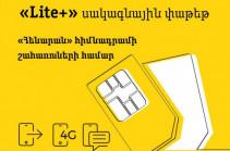 Ինտերնետի մատչելի տարիֆիկացմամբ հատուկ սակագնային փաթեթ Հայաստանում քաղցկեղով պացիենտների համար