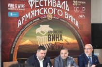 Մոսկվայում տրվել է «Հայկական գինիները՝ Ռուսաստանում» նախագծի պաշտոնական մեկնարկը