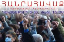 В Ереване 5 декабря состоится общегосударственный митинг с требованием отставки Пашиняна