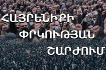 Власти Армении принуждают патриотичные силы к отступлению, сдавая новые территории Азербайджану – заявление «Движения за спасение Родины»