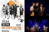«Մարդիկ։ Գազաններ։ Հանգամանքներ». Ռուսական թատրոնը հանդես կգա պրեմիերայով
