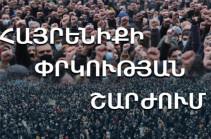 ԱԺ շենքի մոտ ակցիա իրականացնող քաղաքացիների մի մասի դեմ հարուցվել է քրեական գործ. Հայտարարություն