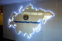 Евразийский банк развития на безвозвратной основе предоставит «Армянской фондовой бирже» средства на модернизацию программного обеспечения