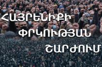 Пашинян пытается повести страну к гражданской войне, оппозиция призывает собраться на площади Свободы
