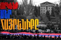 «Հայրենիքի փրկության շարժման» հանրահավաքը տեղի կունենա մարտի 1-ին՝ ժամը 18։00-ին, Բաղրամյան պողոտայում