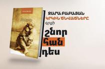 «Կրկին ծնվածները»՝ գիրք Հայոց ցեղասպանության մասին. իրական պատմություն, որ կգերազանցեր ցանկացած հորինվածք