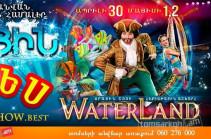 Երևանում վերջապես իրականություն կդառնա «WATERLAND» ջրային շոուն