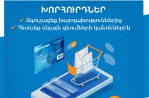 Безопасные покупки в Интернете: Несколько советов