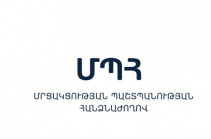 Մրցակցության պաշտպանության հանձնաժողովը վարույթ է հարուցել Էկոնոմիկայի նախարարության նկատմամբ