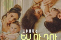 «Ես ու դու». Արամեի նոր տեսահոլովակում նկարահանվել են կինն ու երեխաները (Տեսանյութ)