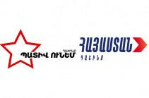 «Выборы не решили стоящие перед Арменией первоочередные проблемы безопасности и вызовы» – блоки «Армения» и «Честь имею» выражают свою поддержку ВС Армении