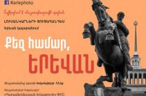 На ереванском вокзале открылась фотовыставка «Для тебя, Ереван»