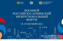 Հոկտեմբերի 18-19-ը Երևանում կանցկացվի Հայ-ռուսական միջտարածաշրջանային 8-րդ ֆորումը