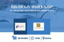 ՊԵԿ-ը և Կենտրոնական բանկը ՀՀ-ում գործող ոչ առևտրային կազմակերպություններին հրավիրում են առցանց սեմինարի