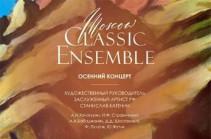 Տեղի կունենա Moscow Classic Ensemble-ի աշնանային համերգը. Արցախի ստեղծագործական դպրոցներին կհանձնվեն երաժշտական գործիքներ