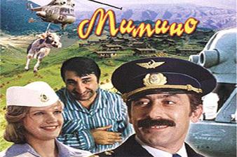 ՀՀ-ում բացվել է «Միմինո»-ի հերոսներին նվիրված հուշարձան