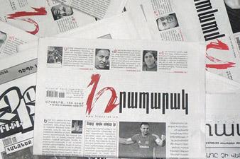 «Грапарак»: Экс-спикер парламента Ара Саакян получит должность