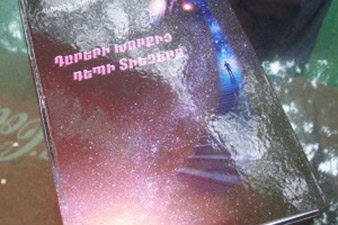 «Դարերի խորքից դեպի տիեզերք» գիրքը կտրվի նաև Արցախի ու Ջավախքի դպրոցներին