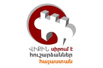 «Վիքին սիրում է հուշարձաններ»․ Հայաստանը 6-րդն է 53 երկրների շարքում
