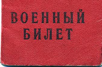 Военный билет в Азербайджане «стоит» 4 тысячи манатов