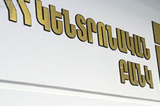 ЦБАрмении снизил ставку рефинансирования до6.75%