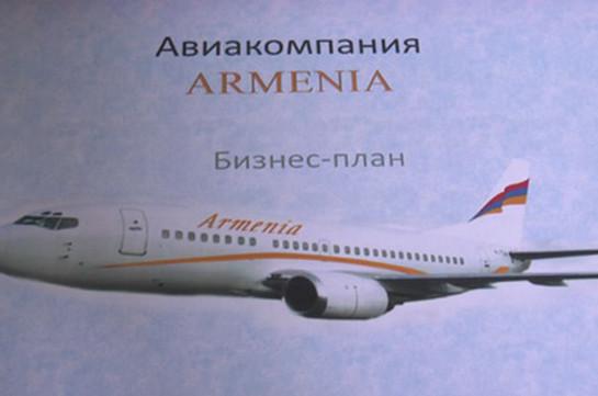 Авиакомпания «Армения» с 2017 года планирует летать в Европу