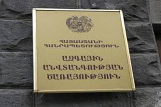СНБ Армении: Ректоры частных вузов предоставляли фальшивые дипломы иностранным гражданам