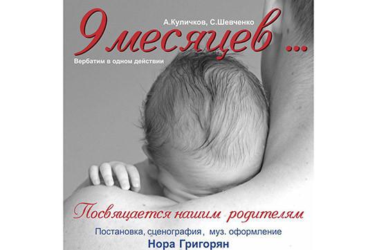 Նորա Գրիգորյանի «9 месяцев…» փաստագրական ներկայացման մեջ հղի կանանց կմարմնավորեն տղամարդիկ