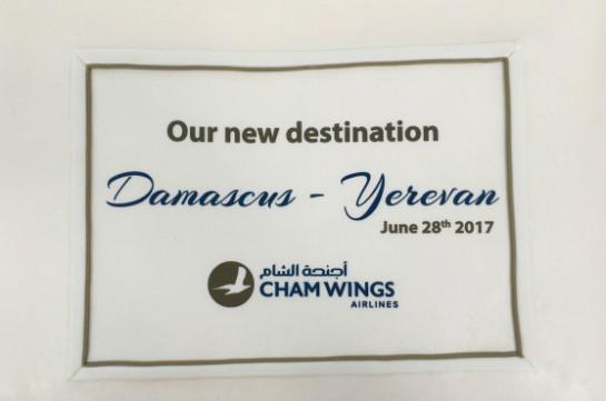 В «Звартноце» состоялась официальная церемония открытия авиарейса Дамаск-Ереван-Дамаск