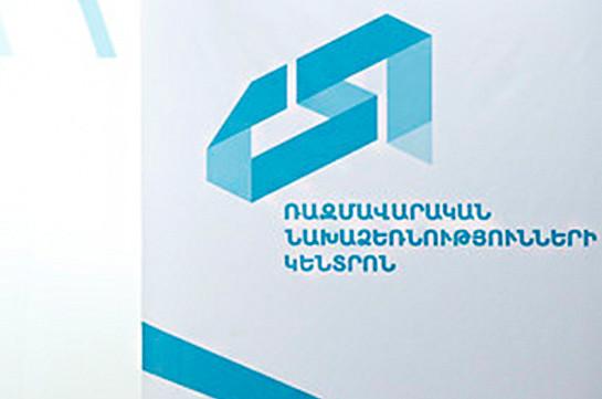Ռազմավարական նախաձեռնությունների կենտրոնը մեկ տարում ստացել է 120 միլիոն դրամ