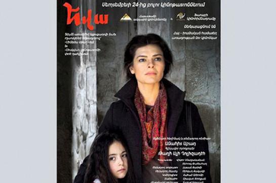 Выдвинутый Арменией фильм «Ева» будет бороться за премию «Оскар»