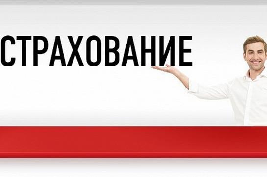 Ռուսական բանկերին կարող են արգելել վարկառուների կյանքի ապահովագրում իրականացնել
