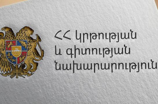 Председателем ВАК Армении назначен Смбат Гогян