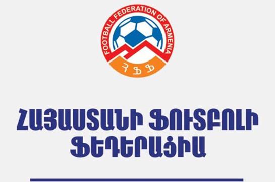 «Փյունիկ» և «Բանանց» ՖԱ-ները միտումնավոր ձախողում են Հայաստանի Մ-19 և Մ-17 հավաքականների նախապատրաստական գործընթացը. ՀՖՖ