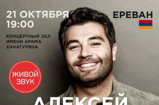 Հայկական ծագմամբ Ալեքսեյ Չումակովը համերգով հանդես կգա Երևանում