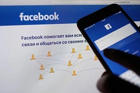 Facebook-ի մինչև 50 մլն օգտատիրոջ տվյալ կարող էր հայտնվել անհայտ հաքերների տիրապետության տակ