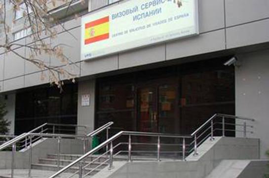 Մոսկվայում Իսպանիայի վիզային կենտրոնը փակվել է