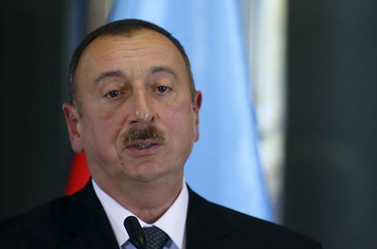 Политика изоляции Армении будет продолжена - Алиев