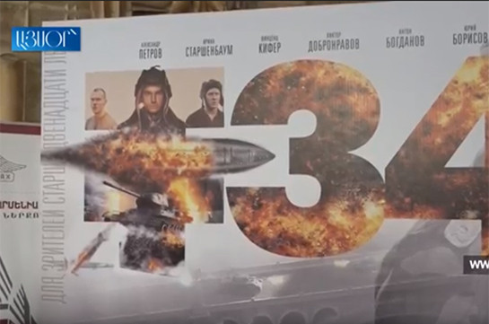 "Premiere of Russian ""T-34"" film about Great Patriotic War takes place in Yerevan"