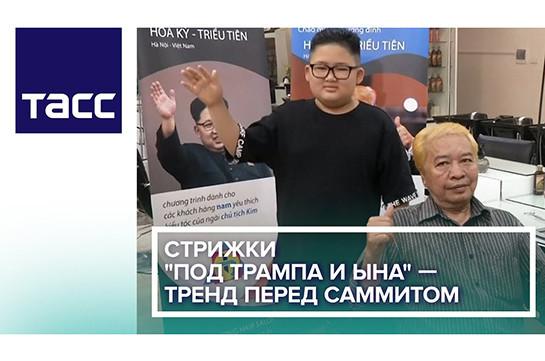 Դոնալդ Թրամփի և Կիմ Չեն Ընի սանրվածքը մեծ պահանջարկ է վայելում Վիետնամում (Տեսանյութ)