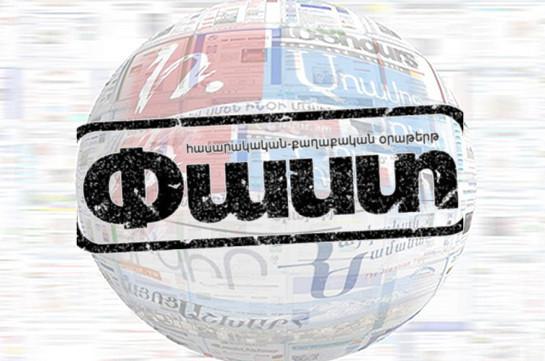 «Паст»: Под предлогом структурных изменений правительства некоторые члены АРФД вскоре будут уволены