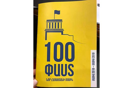 «Ամոթ է». Կառավարությունը «100 փաստ նոր Հայաստանի մասին» բրոշյուրներ է բաժանել պատգամավորներին