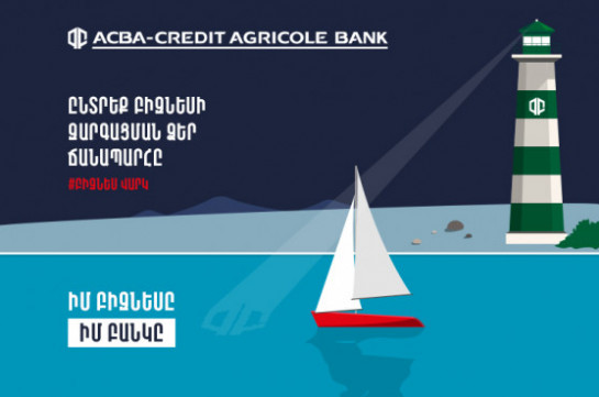 ԱԿԲԱ-ԿՐԵԴԻՏ ԱԳՐԻԿՈԼ Բանկի նոր առաջարկը ՓՄՁ-ի համար (Տեսանյութ)