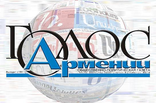 «Голос Армении»: Мойка века и вояж в США: Превратим парламент в ландромат?