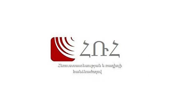 «Հ2»-ի նկատմամբ վարչական տույժ  կիրառելու որոշում է կայացվել՝ «Լրաբերի» ժամանակ գովազդի մասին օրենքը խախտելու համար