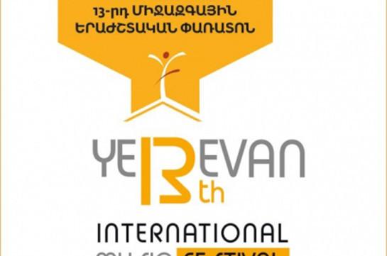 Մեկնարկում է Երևանյան 13-րդ միջազգային երաժշտական փառատոնը