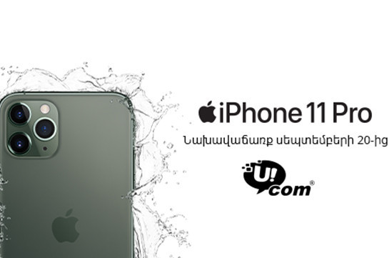 В Ucom стартует предпродажа новейших моделей iPhone 11, iPhone 11 Pro и iPhone 11 Pro Max
